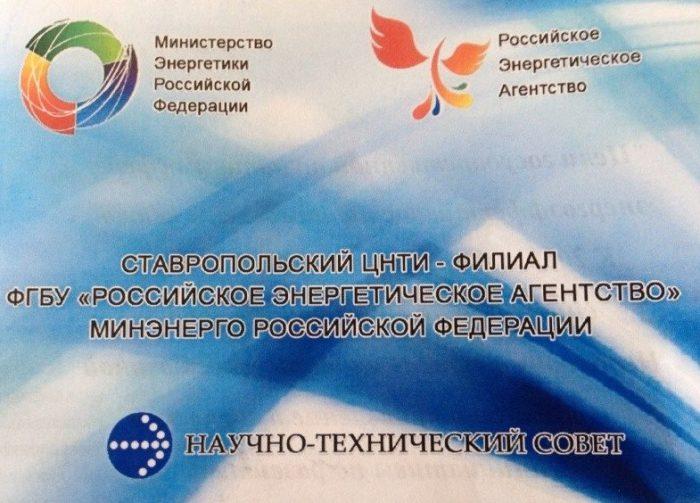 Организация практической деятельности по реализации государственной программы по энергосбережению