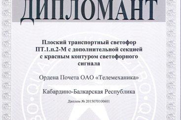 ПАО «Телемеханика» стало дипломантом престижного конкурса «Сто лучших товаров России».