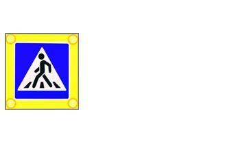 Знак дорожный 5.19.1(5.19.2) «Пешеходный переход» со светодиодной индикацией двусторонний