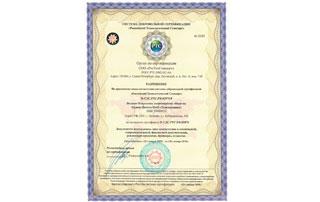 ПАО «Телемеханика» получен сертификат соответствия требованиям  ГОСТ ISO 9001-2011