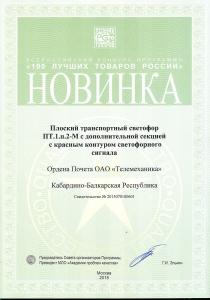 novinka_2015